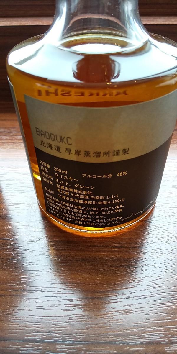 厚岸ブレンデッドウイスキー2021×北海道本舗