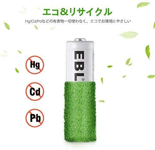 EBL 単3形充電池 充電式ニッケル水素電池 高容量2800mAh 16本入り ケース4個付き 約1200回使用可能 単三充電池_画像5