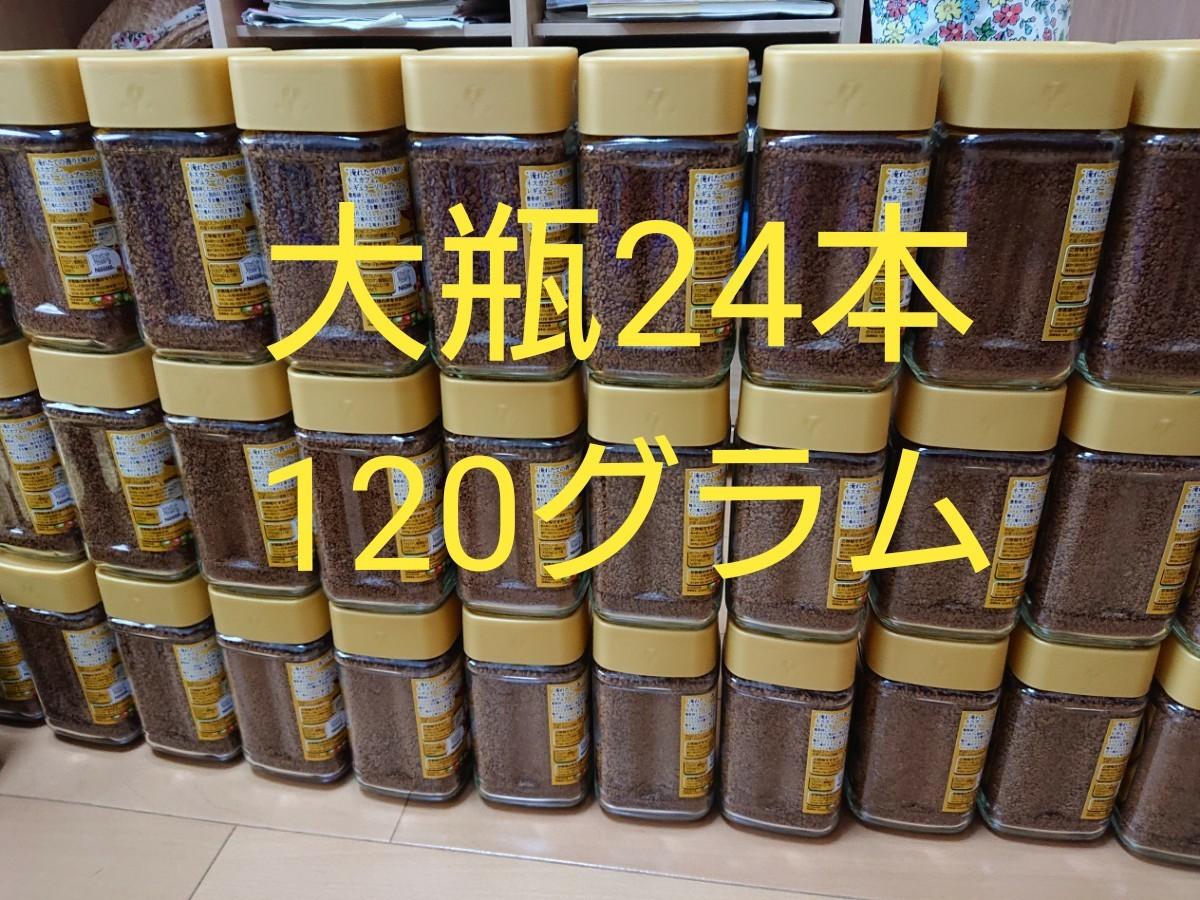 ネスカフェゴールドブレンド120グラム大瓶24本。新品未開封。