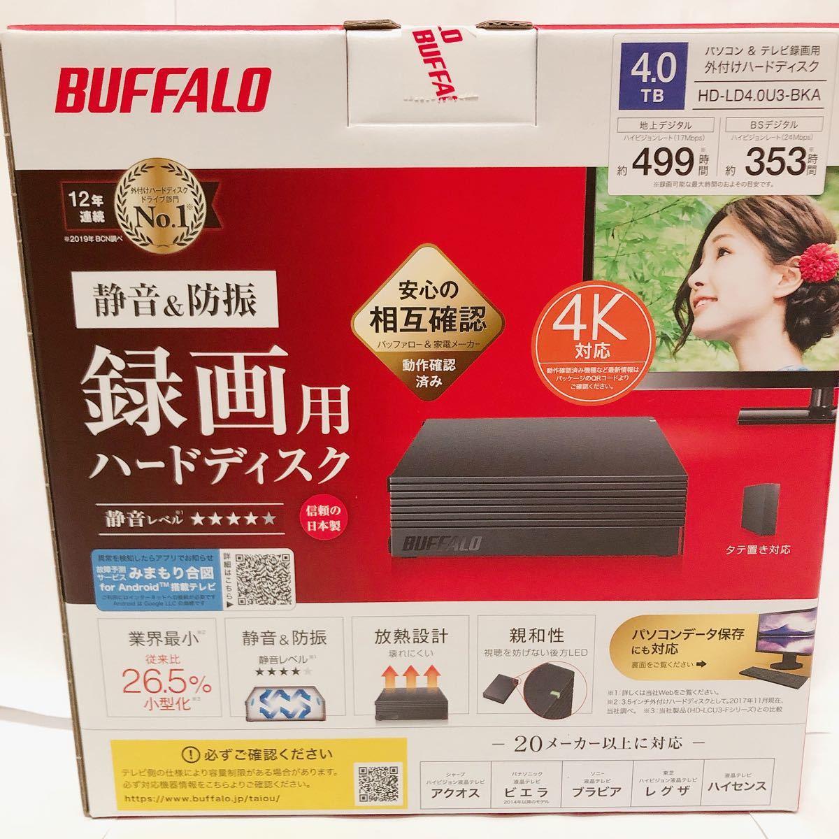 バッファロー USB3.1 3.0対応 外付けHDD 4TB(ブラック)