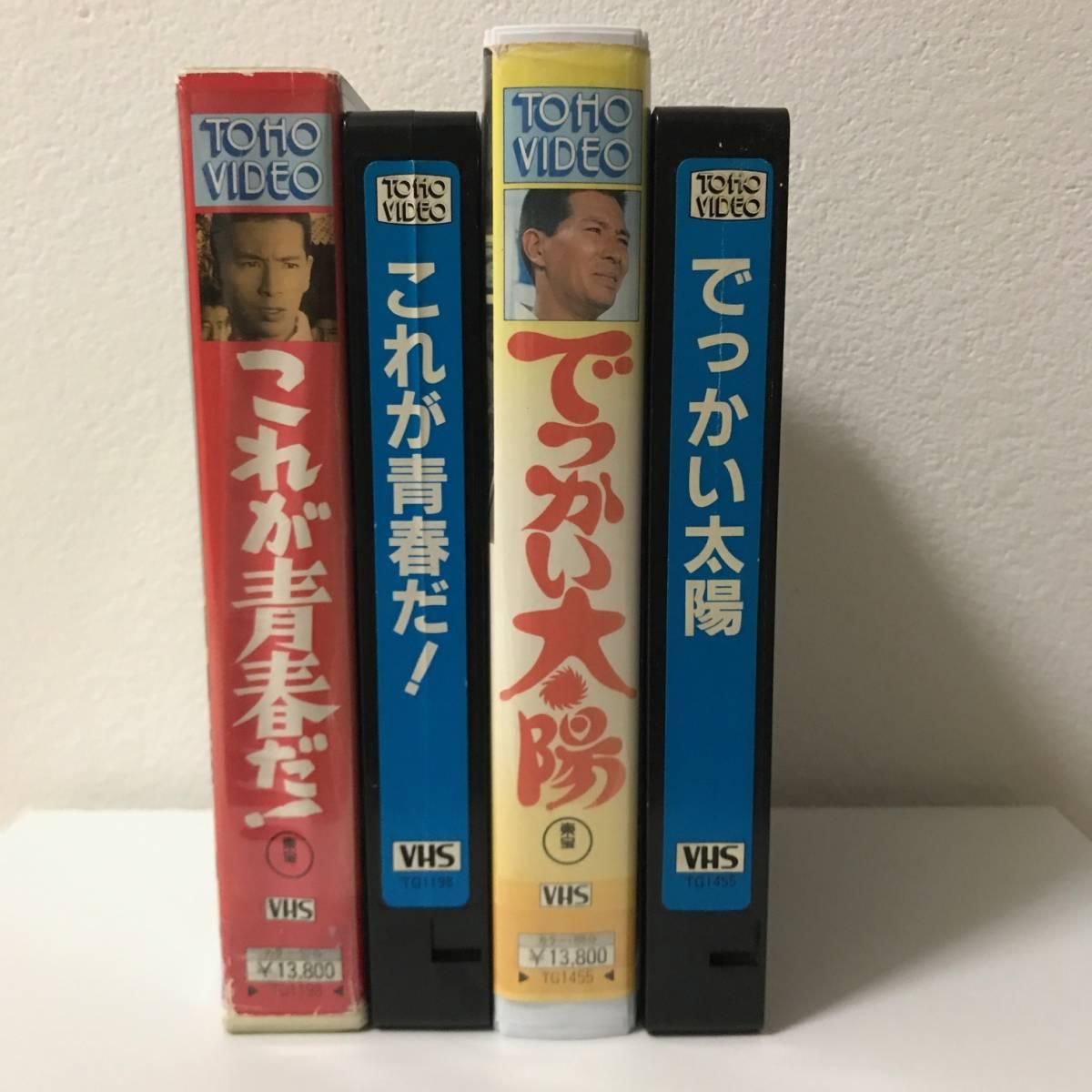 中古 超レア VHS ビデオテープ2本『これが青春だ!』『でっかい太陽』 夏木陽介 藤山陽子 岡田可愛 酒井和歌子 青春とはなんだ