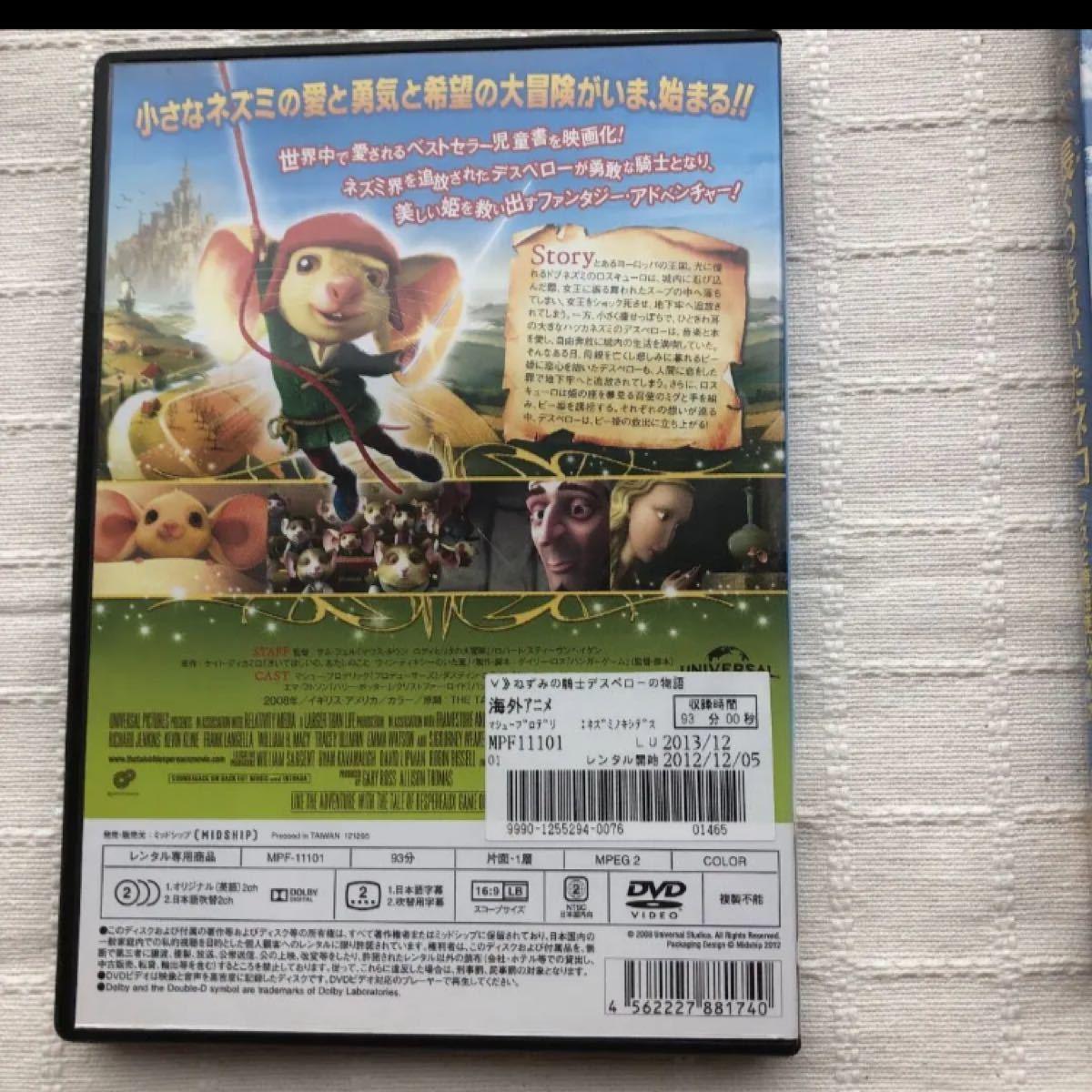 アニメ DVD 長ぐつをはいたネコ 他2枚セット DVD