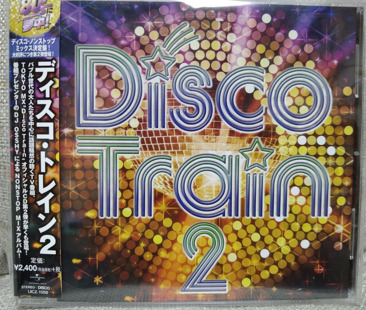 DISCO TRAIN 2  洋楽ディスコ CD