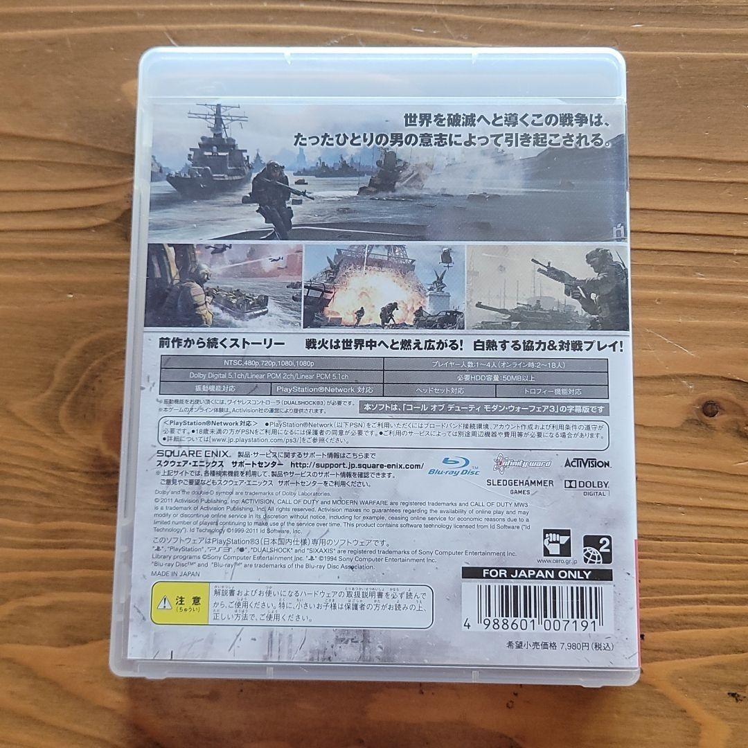 【PS3】コール オブ デューティ モダン・ウォーフェア3 字幕版