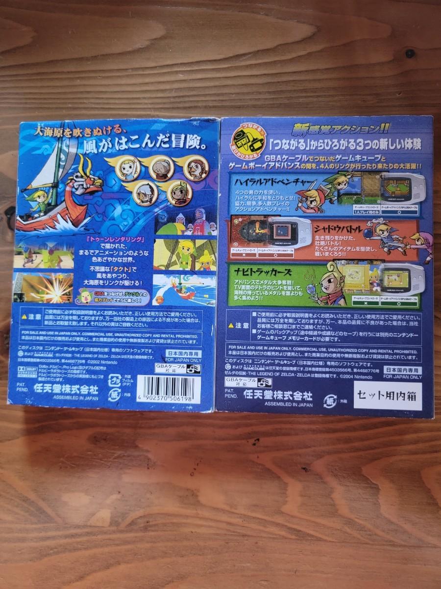 【ゲームキューブ】2本セット ゼルダの伝説4つの剣+ ゼルダの伝説風のタクト