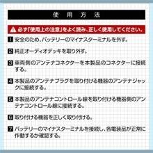 即決格安・【Amazon.co.jp限定】エーモン AODEA(オーディア) アンテナ変換コード ホンダ車用 (2065)_画像3