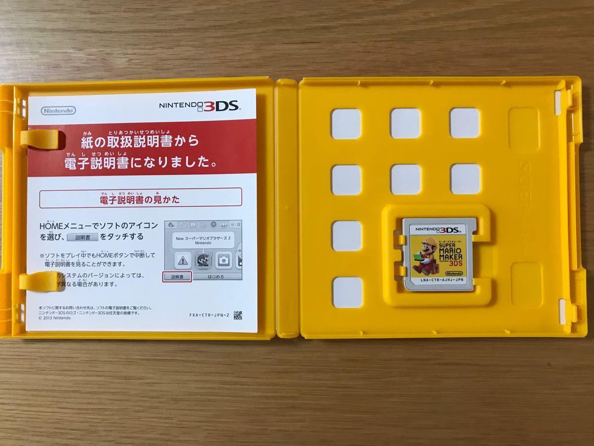 スーパーマリオメーカー 3DS