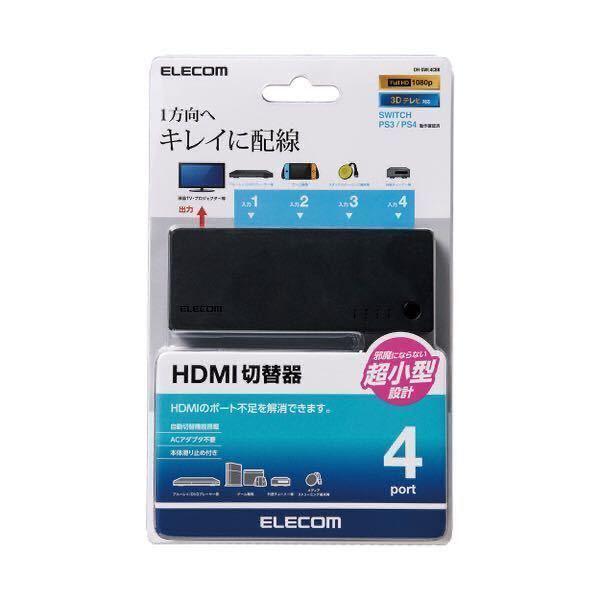 エレコム ELECOM DH-SWL4CBK [HDMI切替器 4ポート(入力:4、出力:1) ブラック] 未使用品 《送料無料》