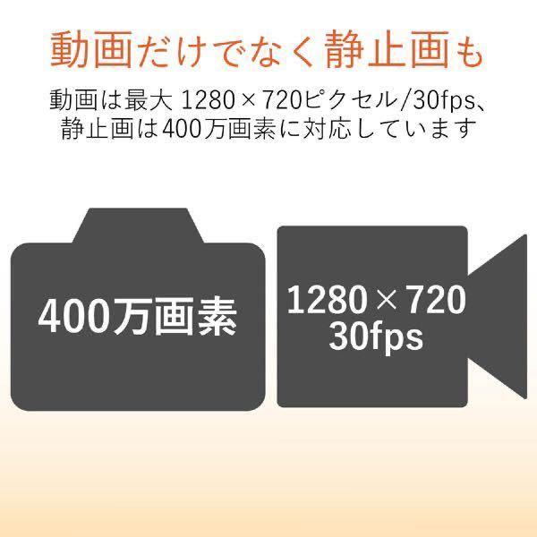 エレコム ELECOM UCAM-C310FBBK [PCカメラ/100万画素/マイク内蔵/高精細ガラスレンズ/ブラック] 未使用品 《送料無料》