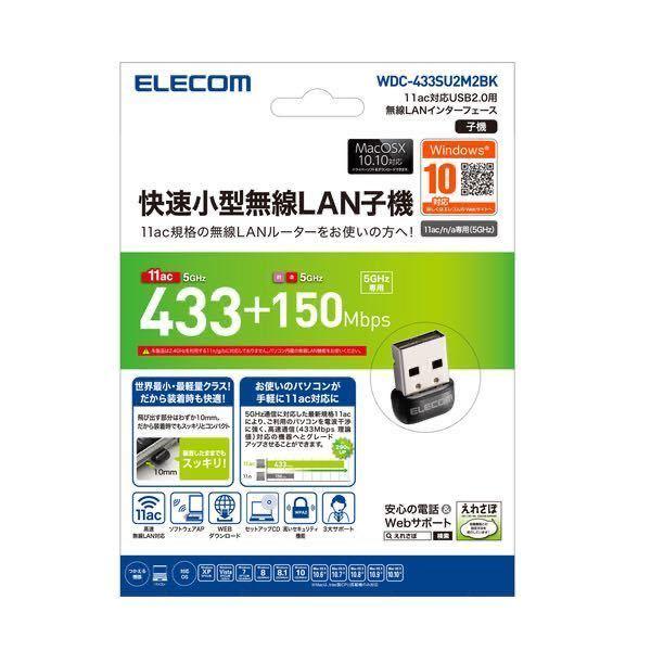 エレコム ELECOM WDC-433SU2M2BK [USB無線超小型LANアダプター 433Mbps 11ac ブラック] 未使用品 《送料無料》