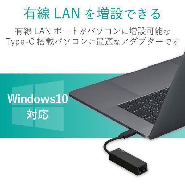エレコム ELECOM EDC-GUC3-B [有線LANアダプタ Giga対応 USB3.0 Type-C ブラック] 未使用品 《送料無料》