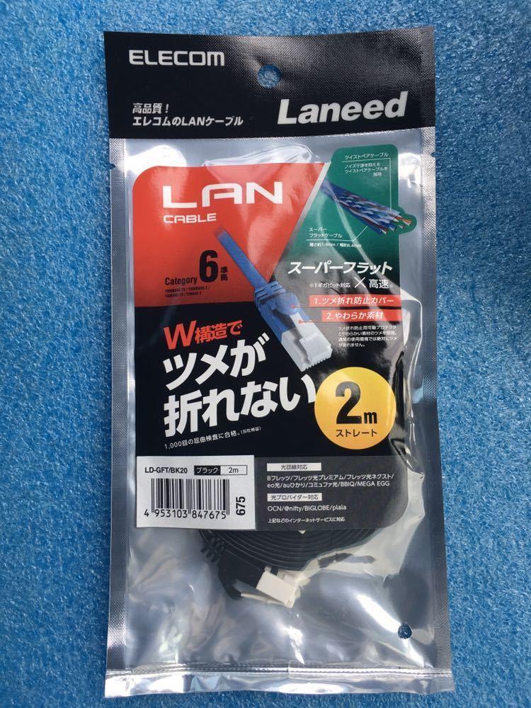 エレコム ELECOM LD-GFT/BK20 [LANケーブル CAT6(カテゴリ6) 爪折れ防止 フラット 2m ブラック] 未使用品 《送料無料》