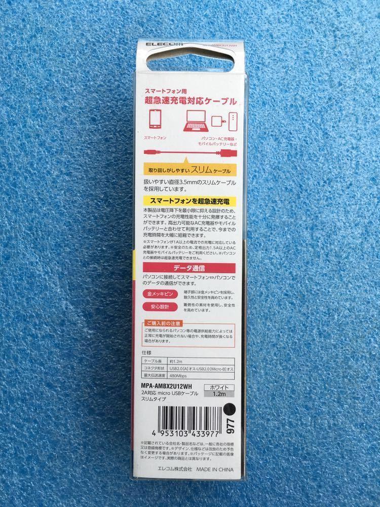 エレコム ELECOM MPA-AMBX2U12WH [2A対応 microUSBケーブル スリムタイプ 1.2m ホワイト] 未使用品 《送料無料》