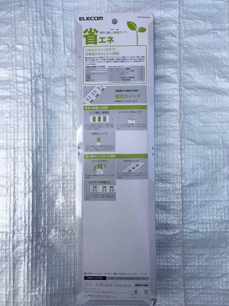 エレコム ELECOM T-E5A-2620WH [個別スイッチ付 省エネタップ 6個口 2m ホワイト] 未使用品 《送料無料》