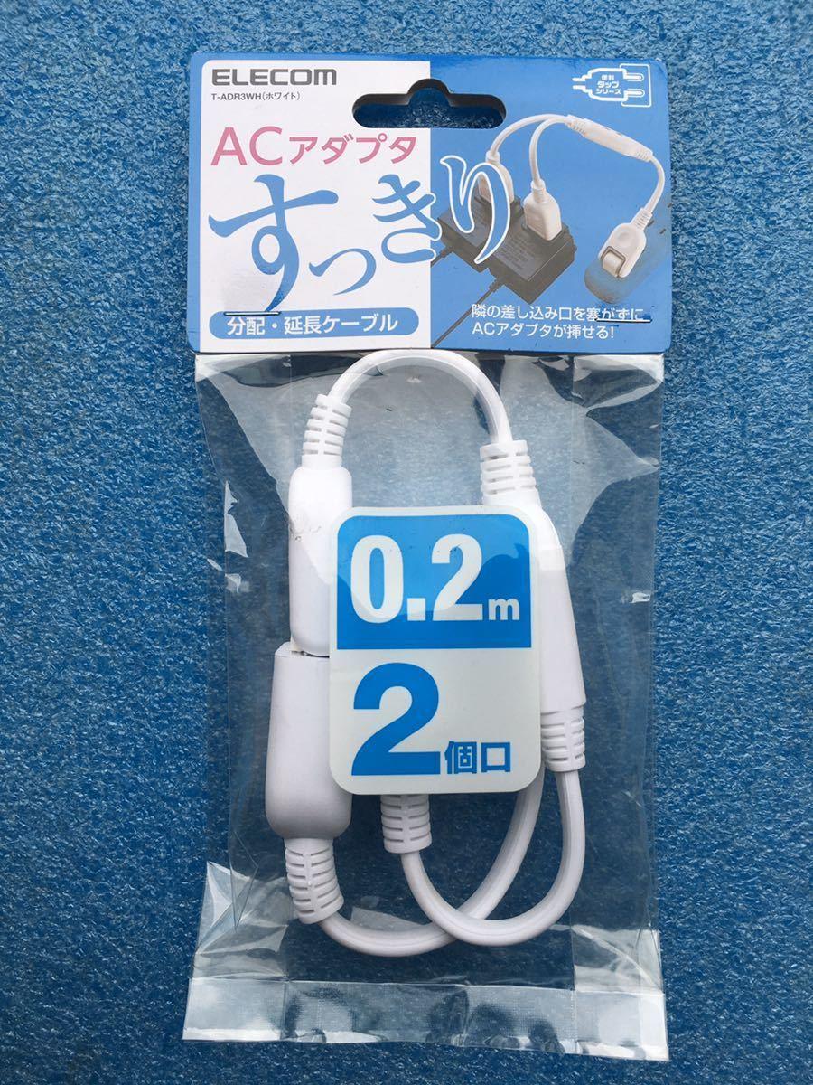エレコム ELECOM T-ADR3WH [ACアダプタを2個繋げるケーブル 0.2m ホワイト] 未使用品 《送料無料》