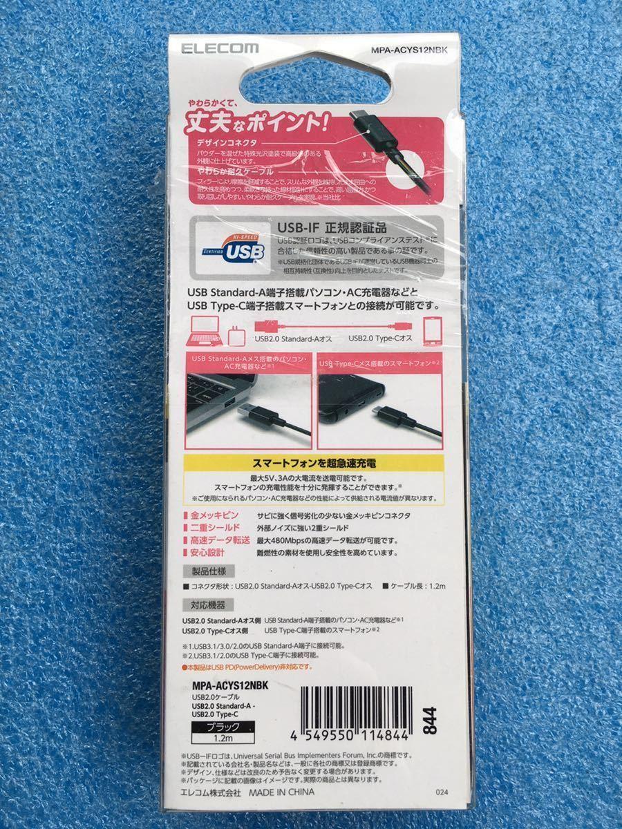 エレコム ELECOM MPA-ACYS12NBK やわらか耐久USB Type-Cケーブル(1.2m) ブラック 未使用品 《送料無料》