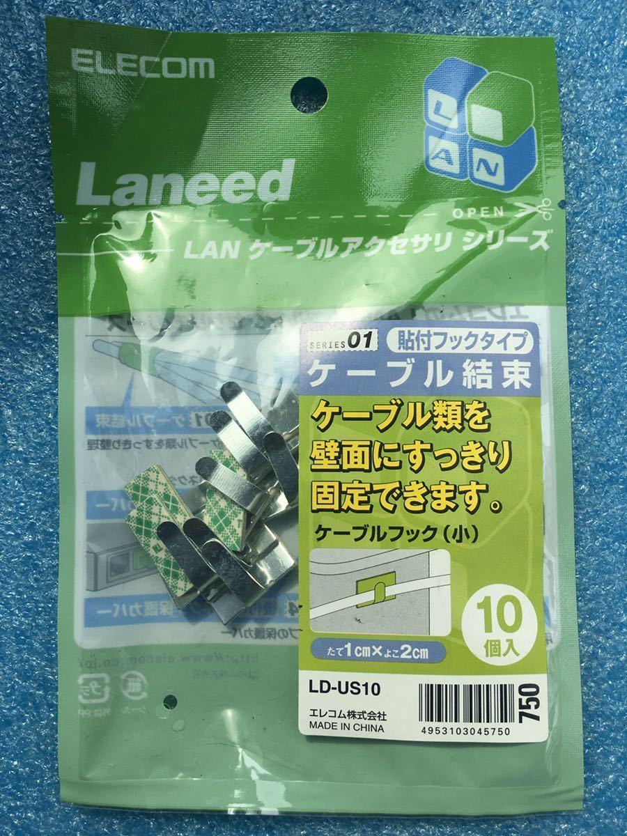 エレコム ELECOM LD-US10 [ケーブルフック(小) 10個入り] 未使用品 《送料無料》