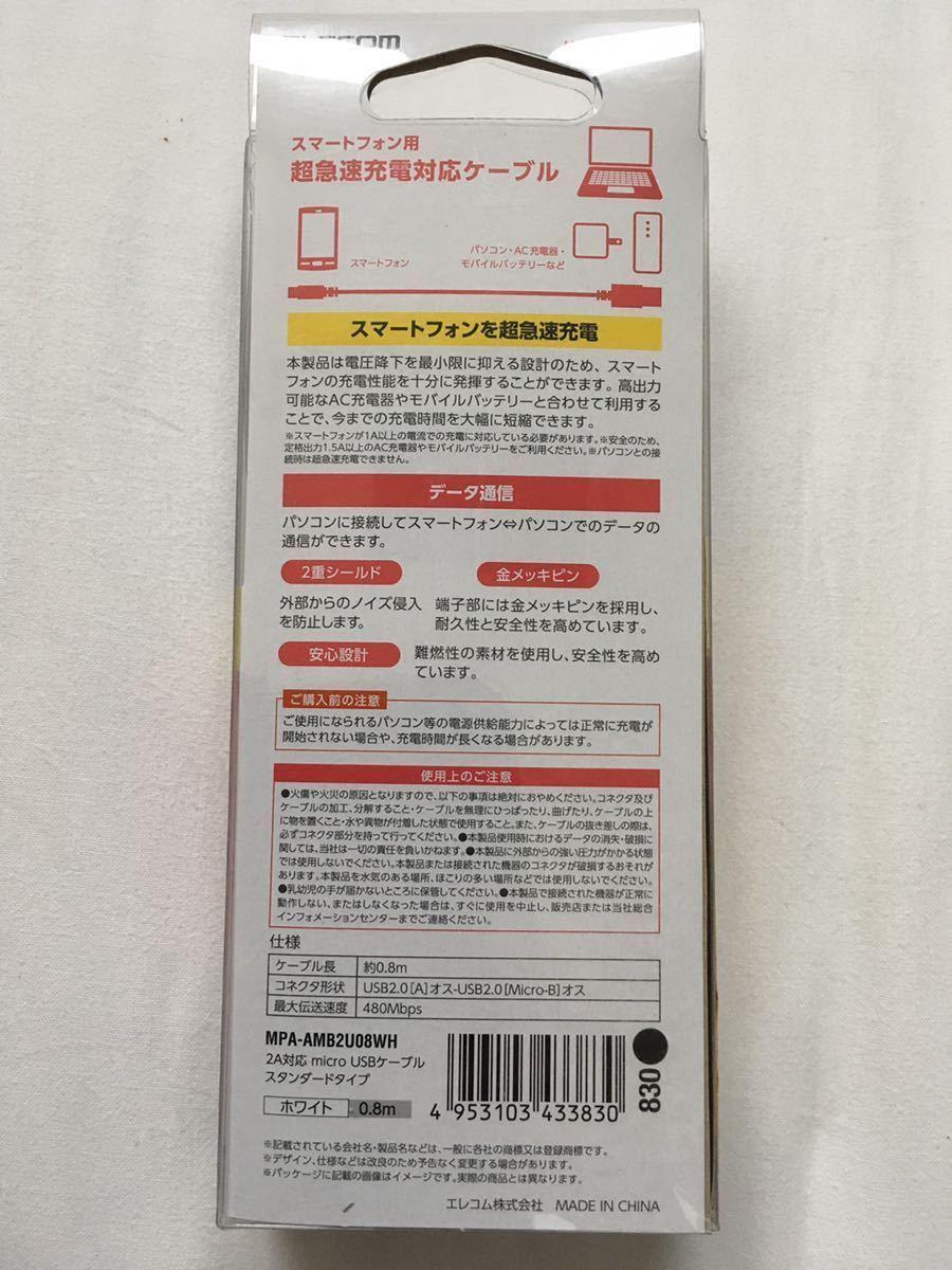 エレコム ELECOM MPA-AMB2U08WH [2A対応 microUSBケーブル 0.8m ホワイト] 未使用品 《送料無料》