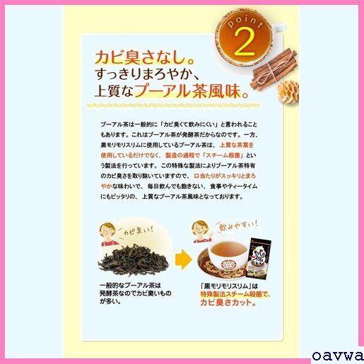新品★oabkh ハーブ健康本舗/黒モリモリスリム/ 30包 / プーアル茶風味 89_画像3