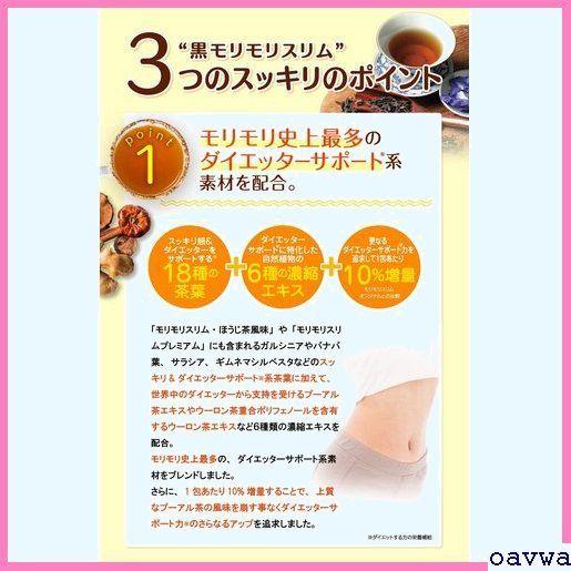 新品★oabkh ハーブ健康本舗/黒モリモリスリム/ 30包 / プーアル茶風味 89_画像2