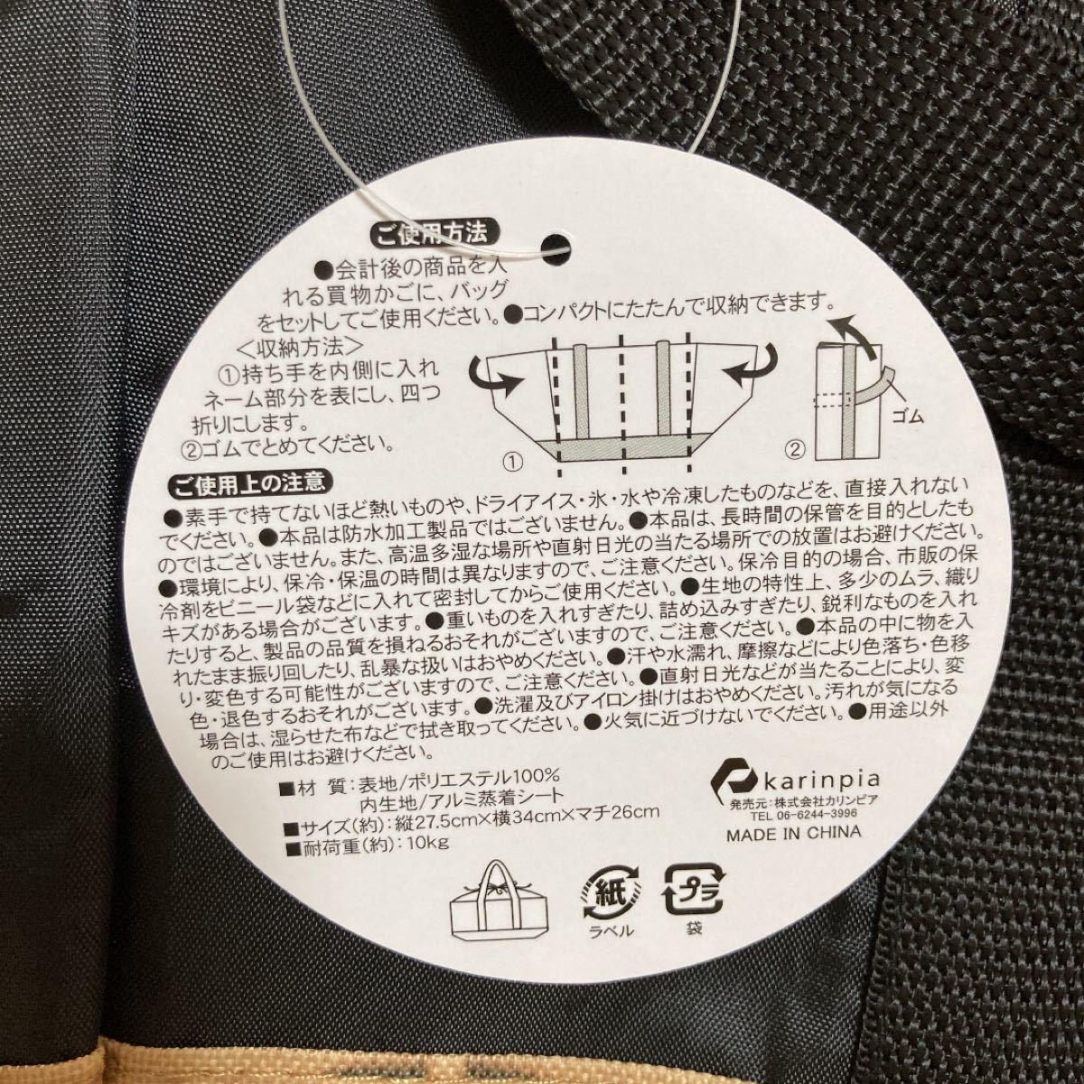 保冷 エコバッグ レジカゴバッグ トート カゴ  大容量 L おしゃれ ブラック トートバッグ 保冷バッグ キャンプ