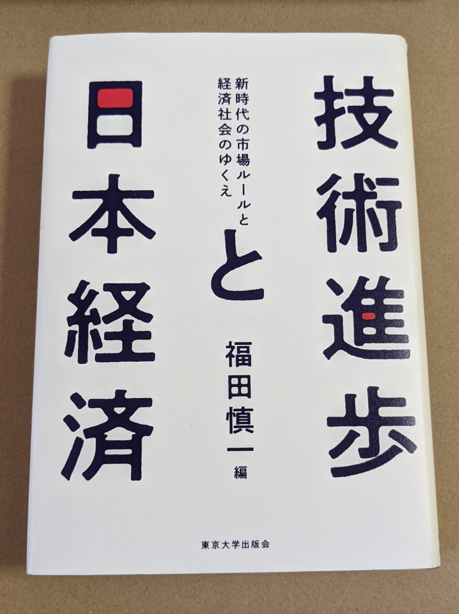 技術進歩と日本経済 新時代の市場ルールと経済社会のゆくえ