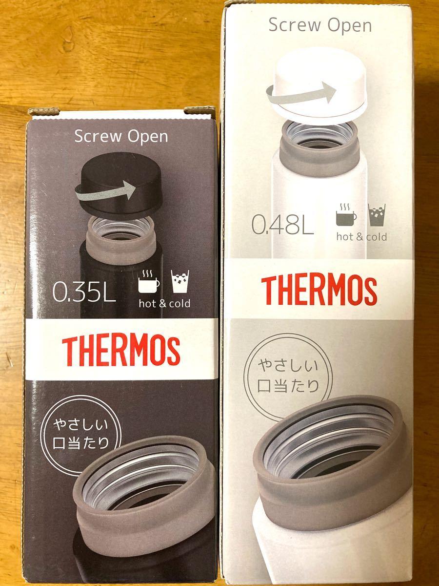 サーモス 水筒 真空断熱ケータイマグ 350ml・480ml