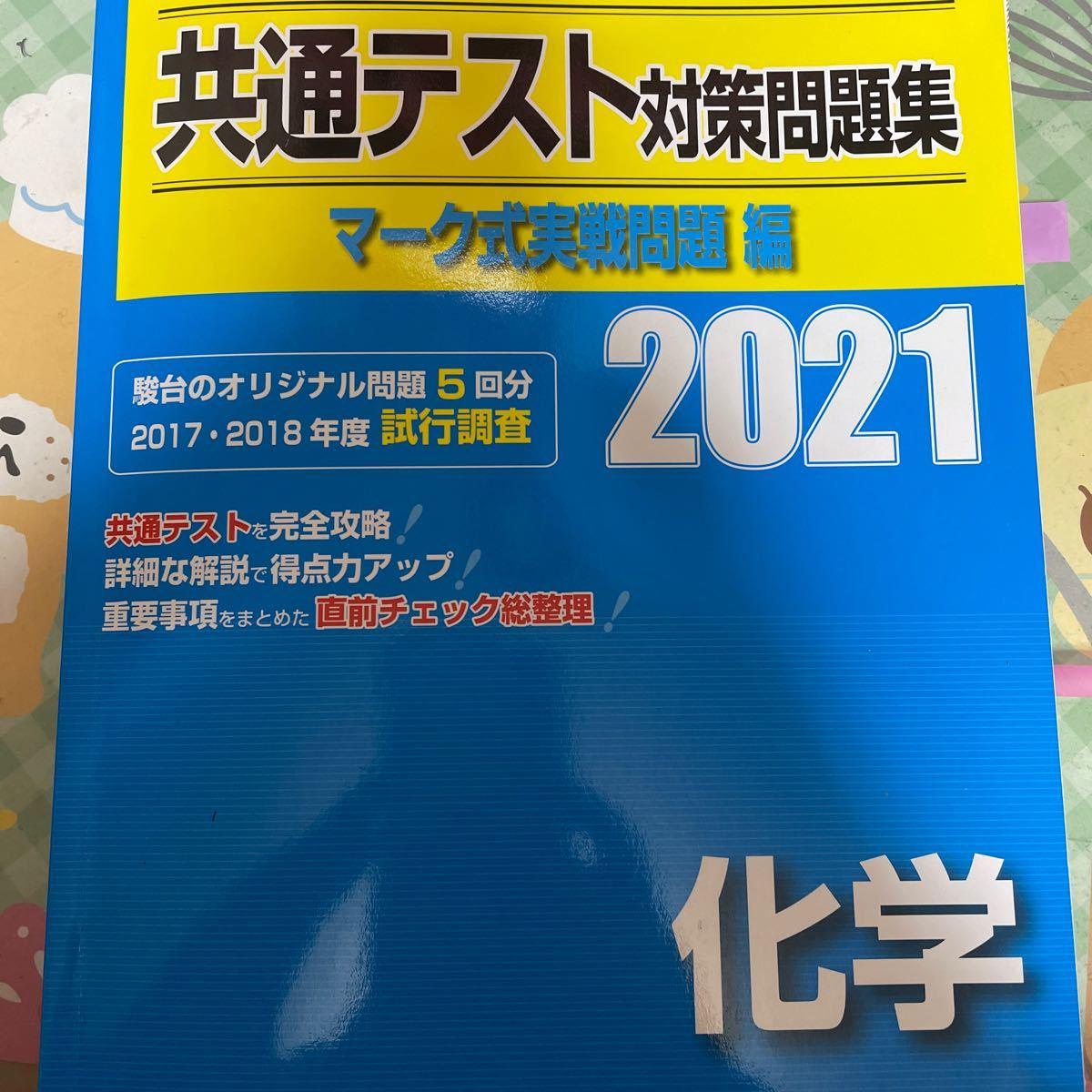 共通テスト対策問題集 マーク式実戦問題編 化学 (2021) 駿台大学入試完全対策シリーズ/定価1180円