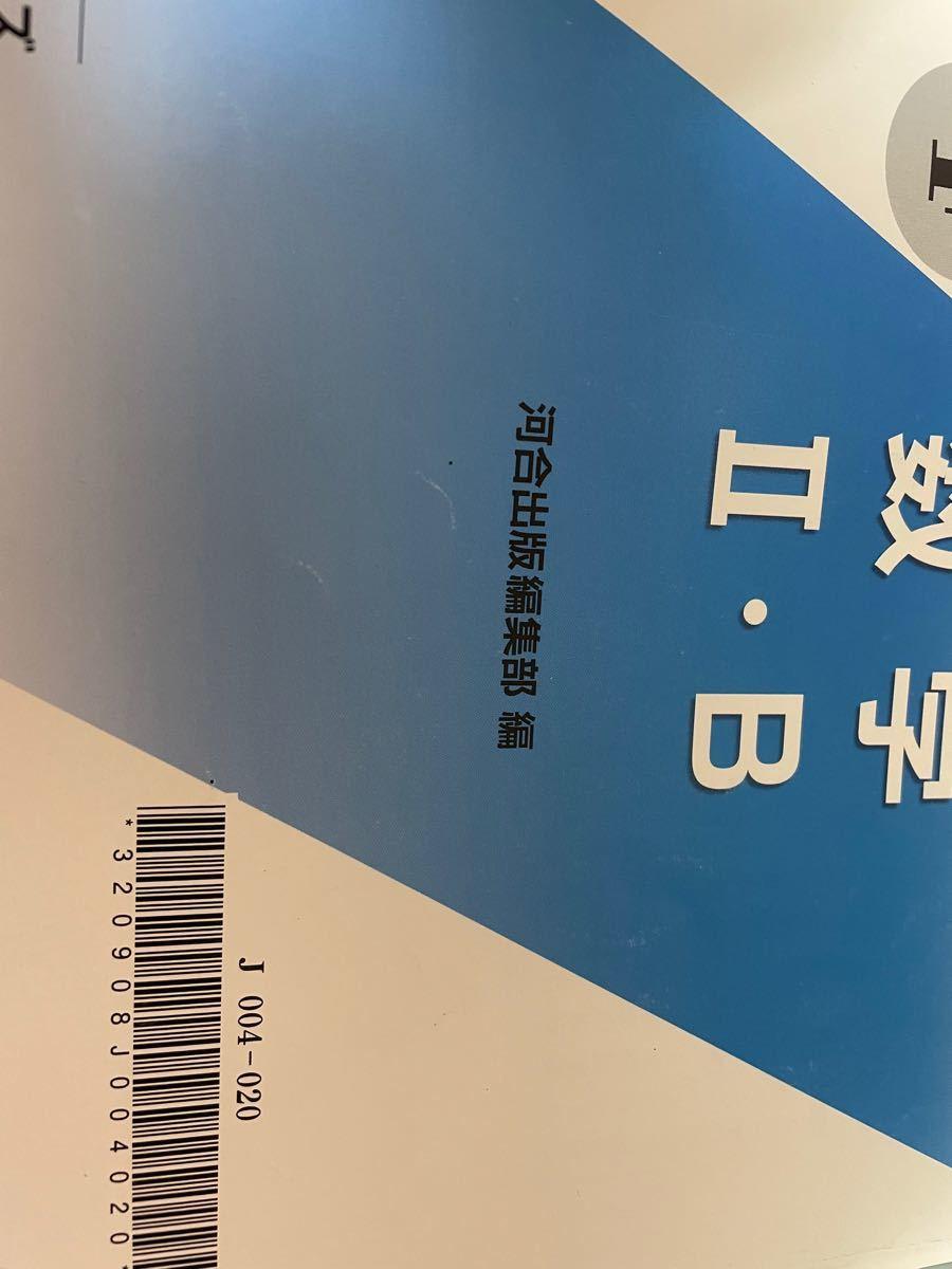 共通テスト 直前対策問題集 数学 2021 河合塾出版          定価 1000円