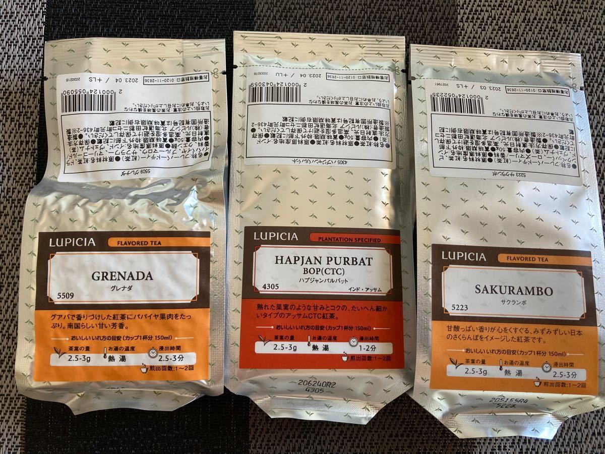 ルピシア LUPICIA 紅茶茶葉  3袋お得セットです