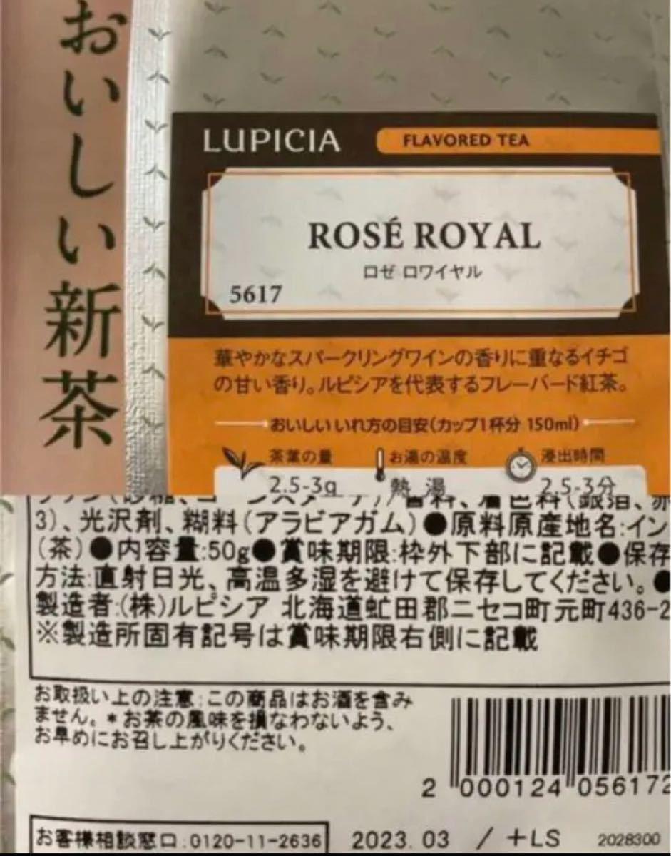 ルピシア 紅茶茶葉 フレーバードティー 三つセット お得です!