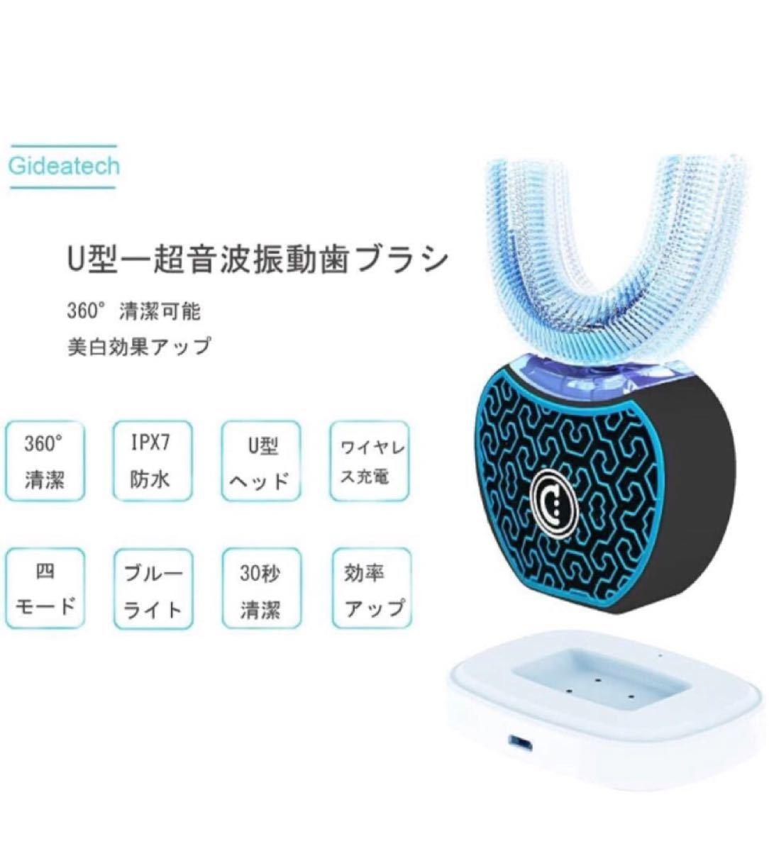 電動歯ブラシ 音波振動歯 ブラシ IPX7防水 四代目 ワイヤレス充電 360°U型 (Black)
