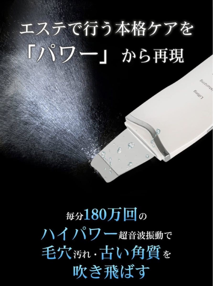 2021最新版】ウォーターピーリング 美顔器 超音波ピーリング EMS イオン導入 イオン導出 USB充電式 毛穴 黒