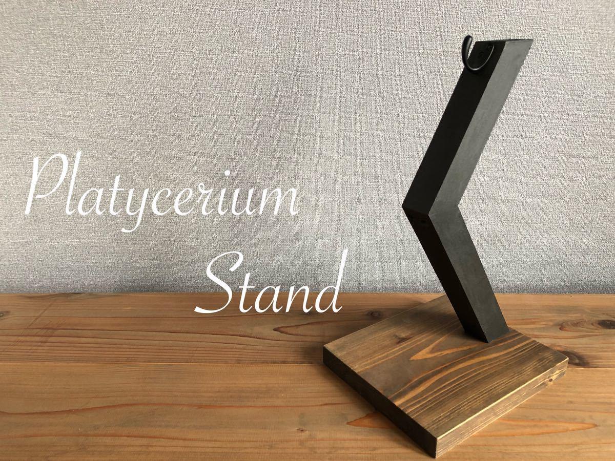 Platycerium-stand ビカクシダスタンド / カラー:マボガニー