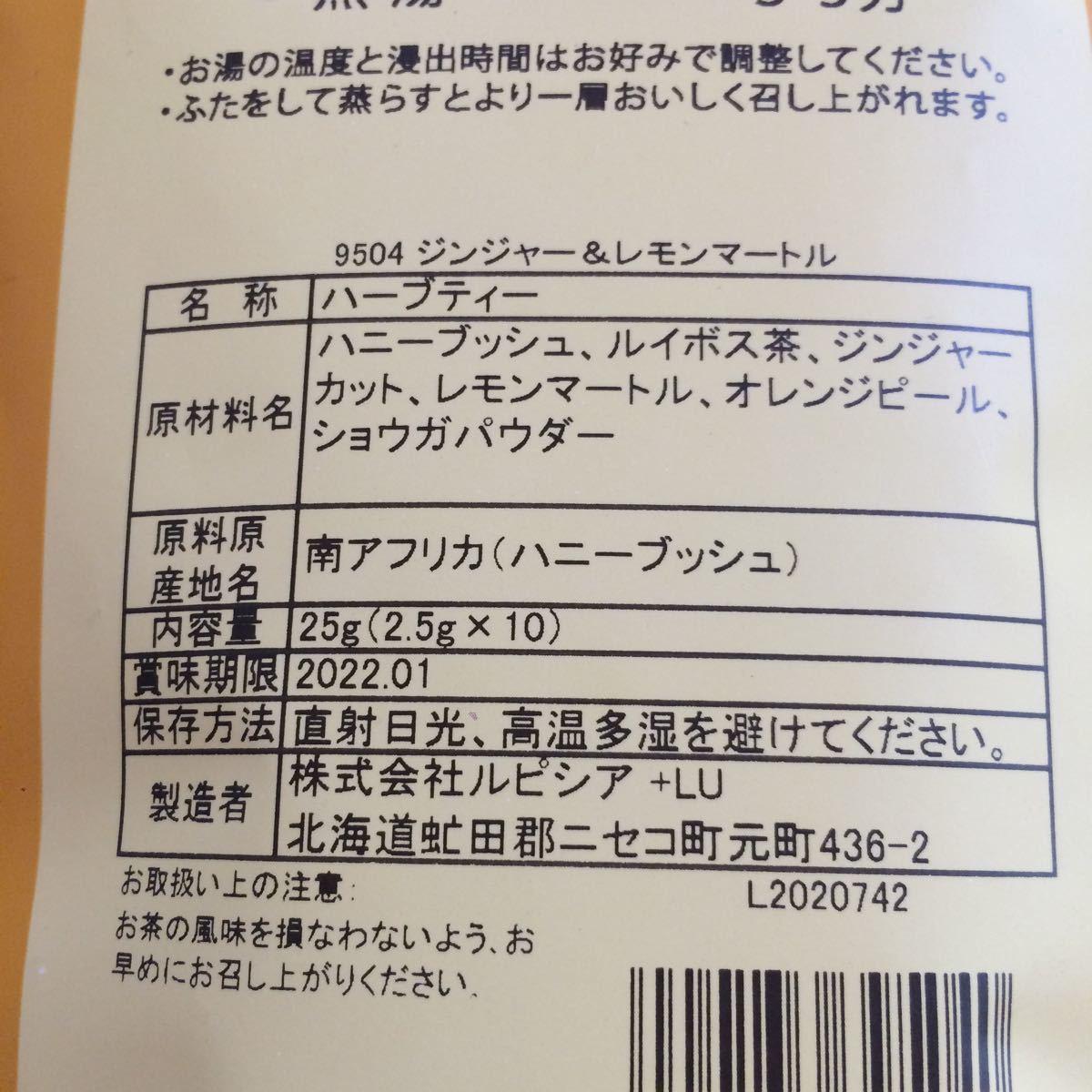 ルピシア ジンジャー&レモンマートル ティーバッグ おまけ付き☆