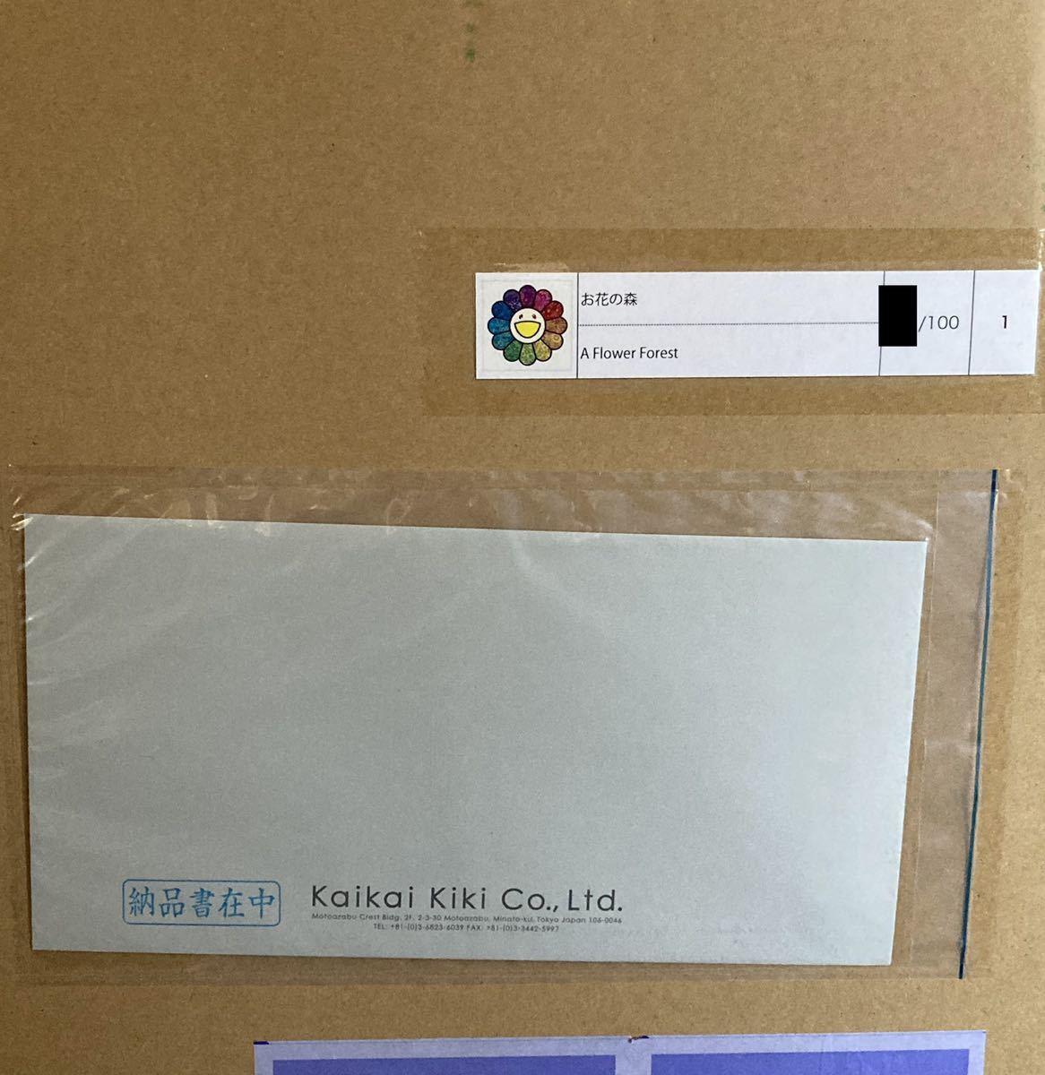 【新品・未開封・送料無料】村上隆 お花の森 版画 ED100 Takashi Murakami A Flower Forest Zingaro_画像3