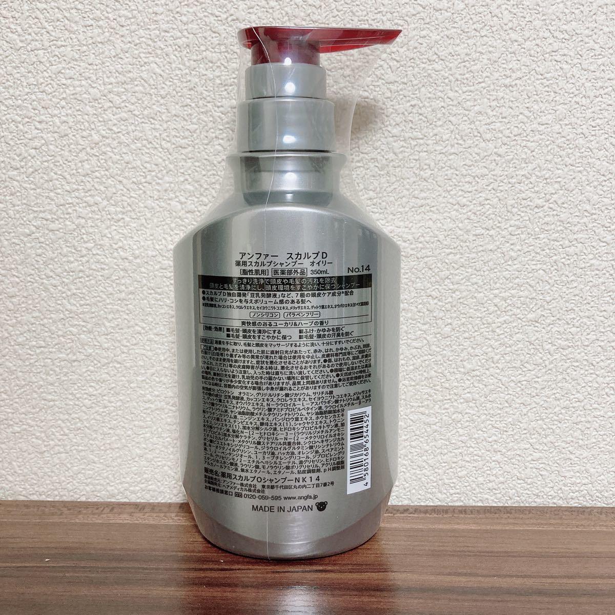 アンファー スカルプD 薬用スカルプシャンプー オイリー 350ml
