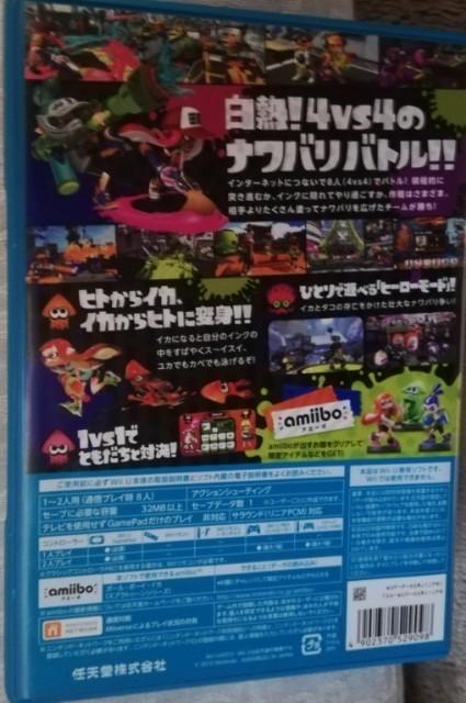 WiiUスプラトゥーン ソフト