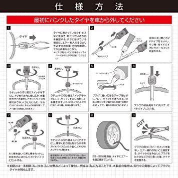 【.co.jp 限定】エーモン パンク修理キット 5mm穴以下用 (6631)_画像3