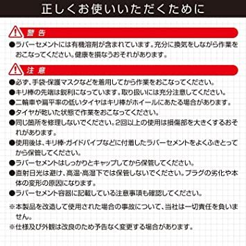 【.co.jp 限定】エーモン パンク修理キット 5mm穴以下用 (6631)_画像7