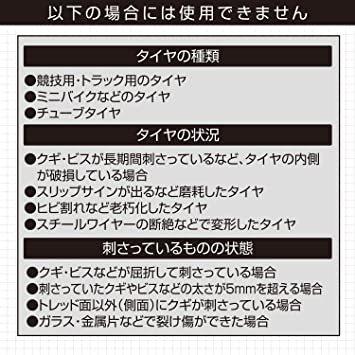 【.co.jp 限定】エーモン パンク修理キット 5mm穴以下用 (6631)_画像5