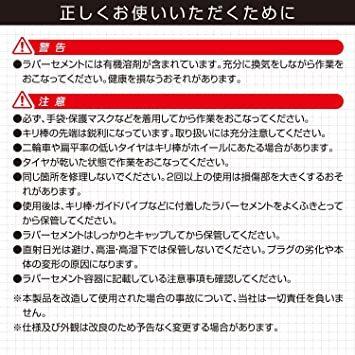 【.co.jp 限定】エーモン パンク修理キット 5mm穴以下用 (6631)_画像6