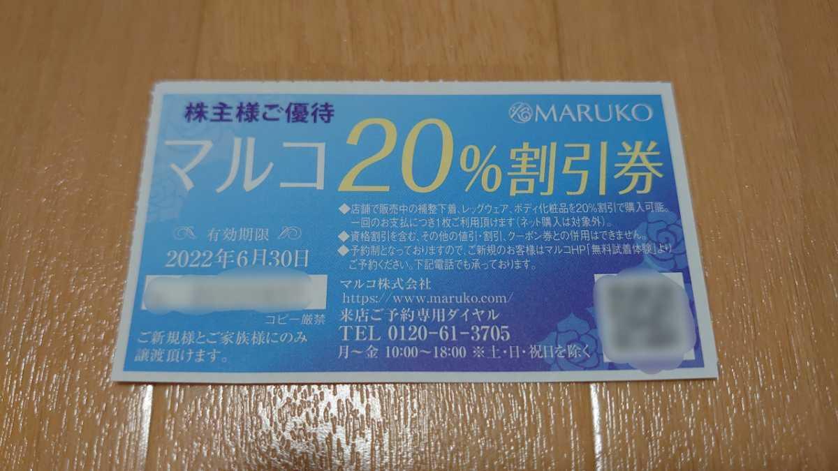 マルコ 株主優待 20%割引券 4枚セット MARUKO_画像1