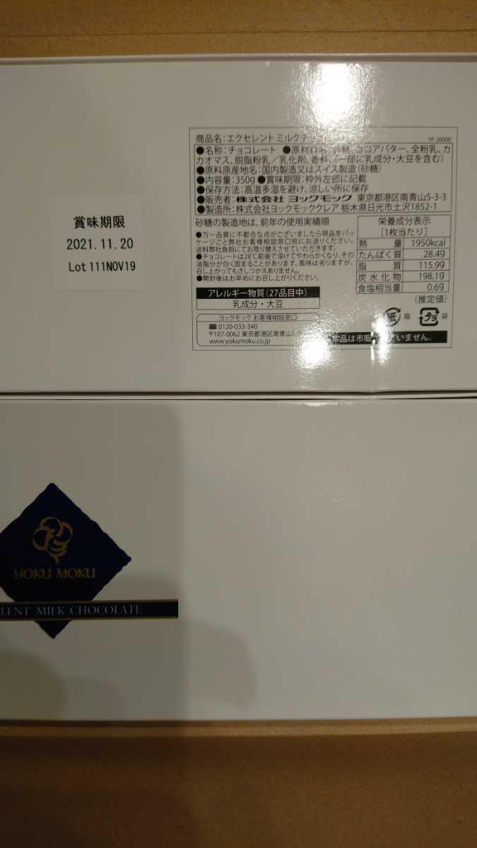 限定 2個 YOKU MOKU エクセレント ミルクチョコレート ヨックモック チョコレート チョコ スイーツ デザート 銘菓 お菓子 材料 ケーキ_画像2