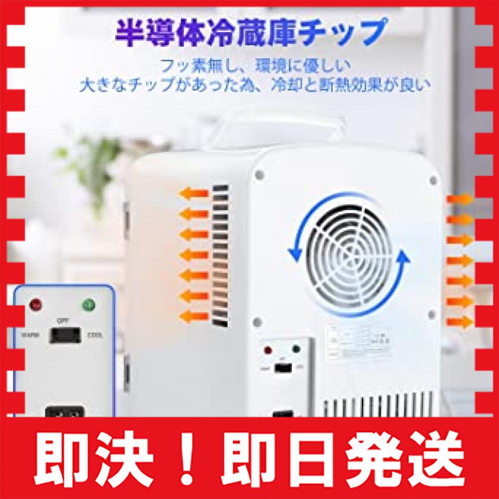 ホワイト AstroAI 冷蔵庫 小型 ミニ冷蔵庫 小型冷蔵庫 冷温庫 保温 冷温庫 4L 小型でポータブル 化粧品 家庭 車載_画像8