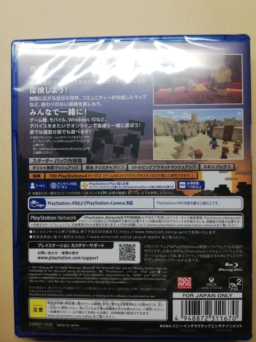 MINECRAFT マインクラフト スターターコレクション PS4 プレステ4