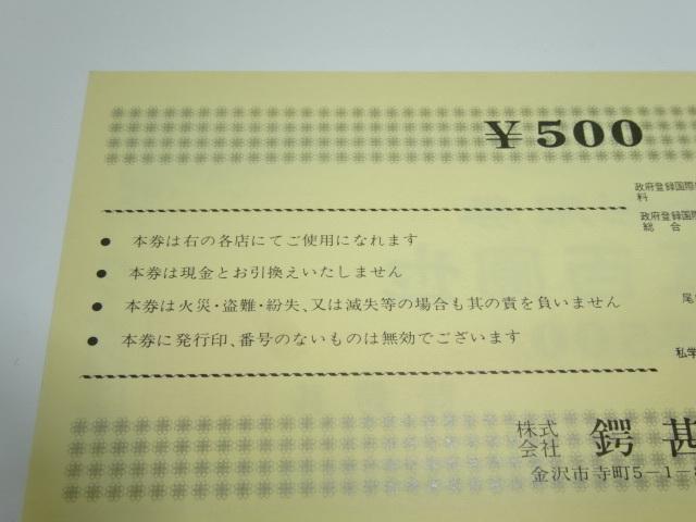 89EY●未使用 株式会社 鍔甚 御利用券 500円×10枚 5000円分_画像6