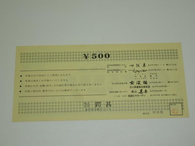 89EY●未使用 株式会社 鍔甚 御利用券 500円×10枚 5000円分_画像5