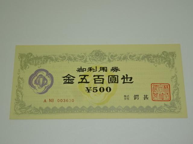 89EY●未使用 株式会社 鍔甚 御利用券 500円×10枚 5000円分_画像4