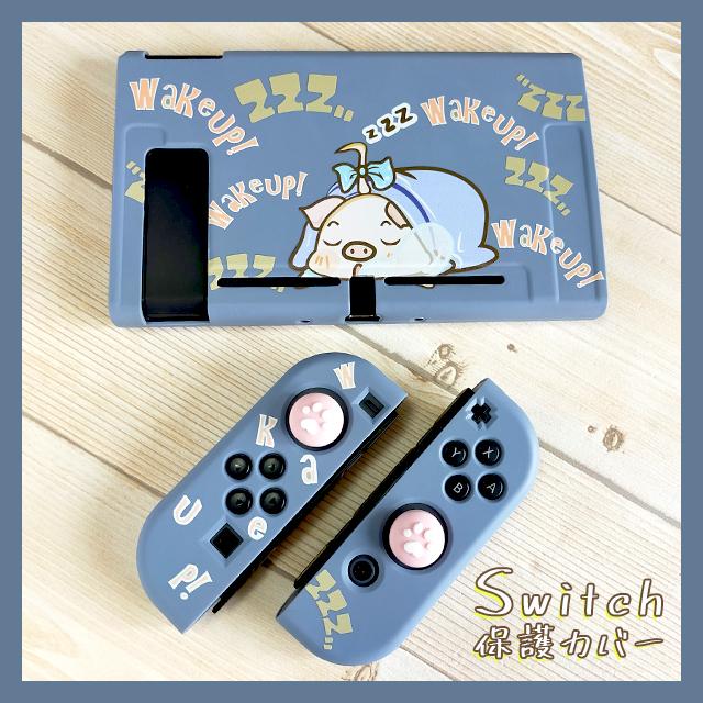 【即日~翌日発送】スイッチ Switch 保護 カバー かわいい グレー ピンク 豚 ぶた ブタ おやすみ_画像1